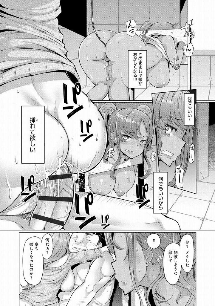 【エロ漫画】妹を助けに来た姉をレイプして妹には媚薬を投与し続け姉にはたっぷり中出しをして妹は手マンで盛大に潮吹きさせるwww