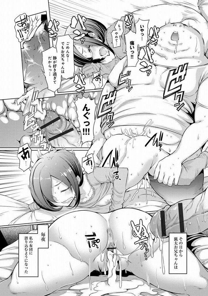 【エロ漫画】一番下の妹にレイプされる計画を立てられていた姉達は目の前でイチャラブ近親相姦セックスを見ることになり仕返しを決めるwww