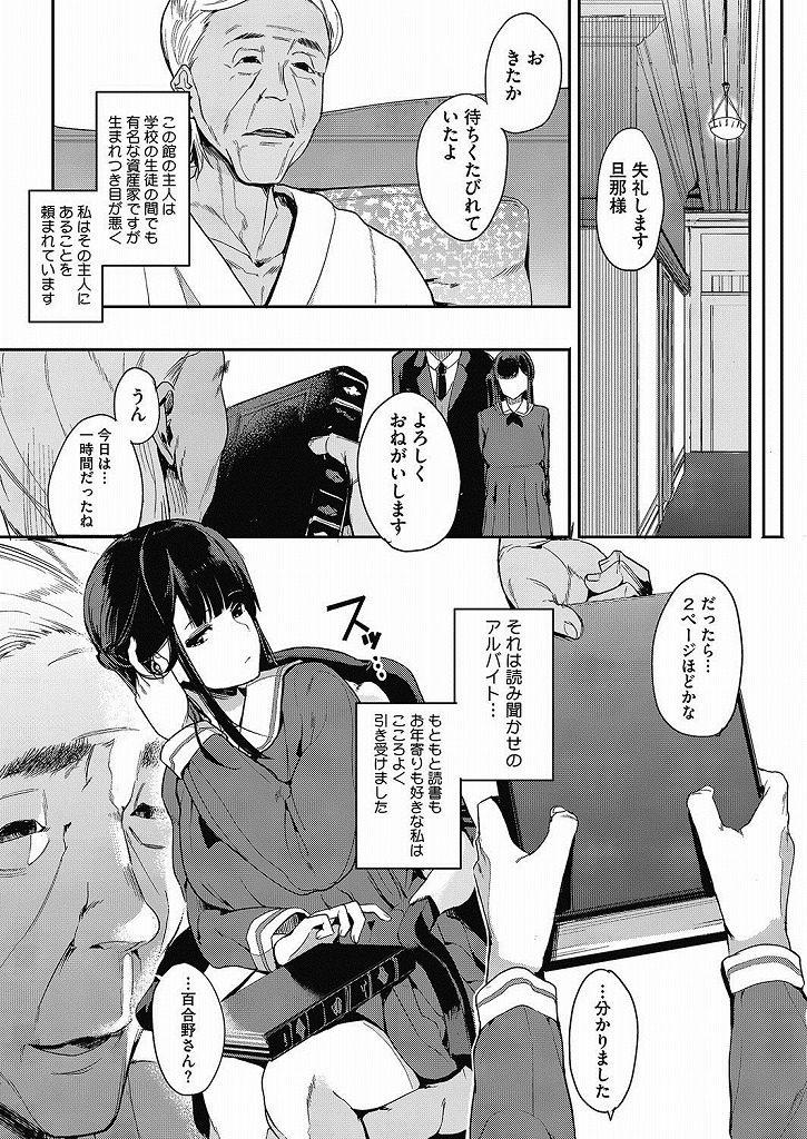 【エロ漫画】お嬢様が高額アルバイトでおじいちゃん宅へいき本を読みながら手マンされ読み終わる頃には処女マンコに生ハメされてしまうwww