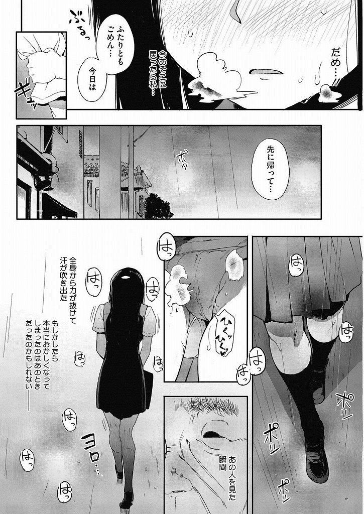 【エロ漫画】調教済みJKがオナニーをし続けまったく快楽を得られないのでおじいちゃん宅へ行き自ら性奴隷への道を進むことにwww