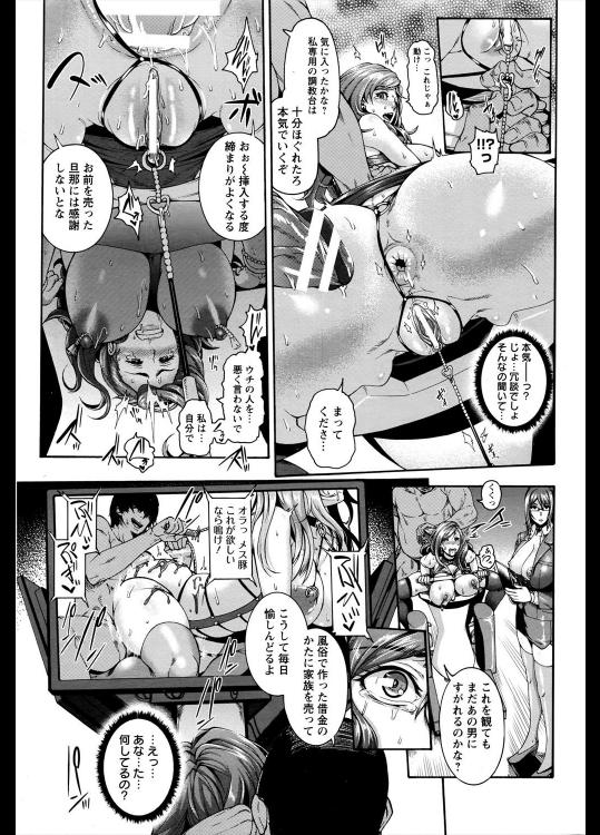 【エロ漫画】家族の為にSMプレイや調教に耐えていた巨乳人妻がムチ打ちされるたびにアヘ顔でマンコを締めてチンポをくわえ込むことにwww