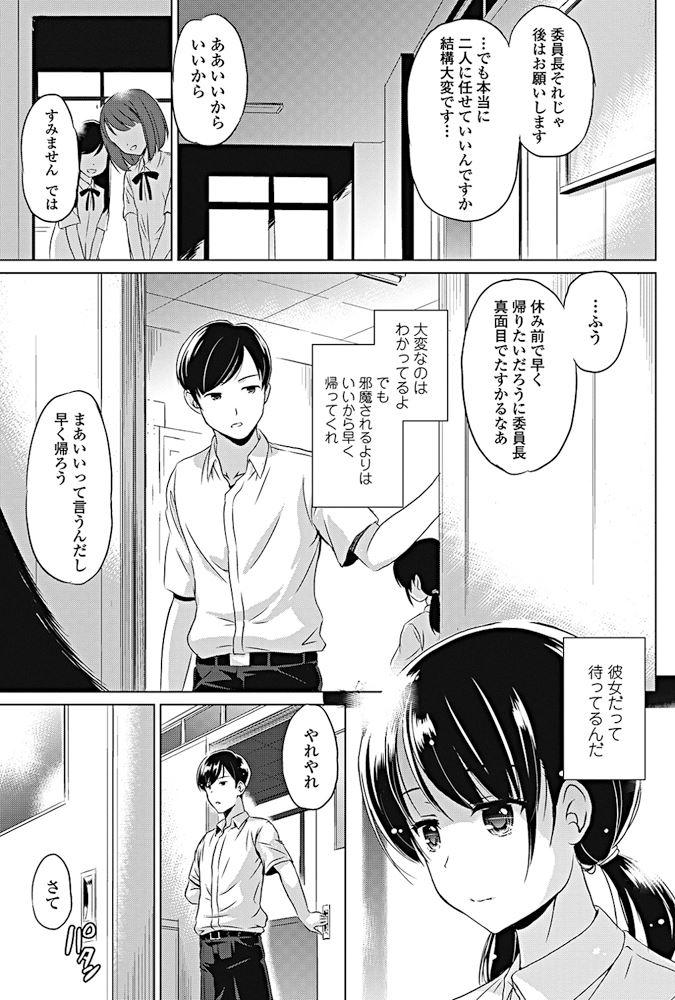 【エロ漫画】放課後お金を渡してフェラなどをしてくれる貧乳JKに告白をした男子生徒がOKをもらったのでパイパンマンコにビキニ着用のままセックスwww