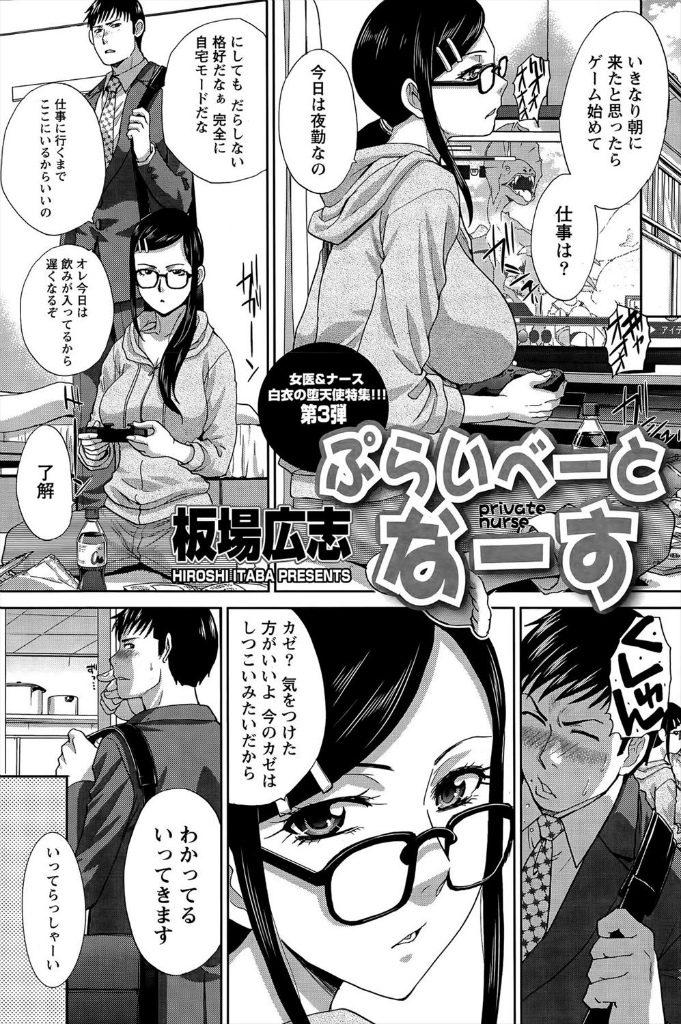 【エロ漫画】彼氏が風邪を引いたので看護師の彼女が看病してくれて看病ついでにセックスに発展してしまうwww