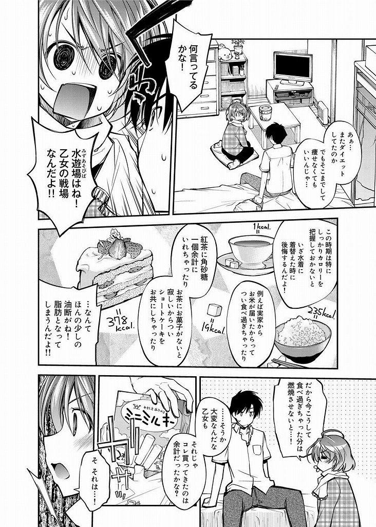 【エロ漫画】彼女が真夏にダイエットをしようと真夏に暖房をかけていてアイスの変わりにチンポをフェラしたらムラムラしたのでパイパンマンコにイチャラブ生ハメセックスwww