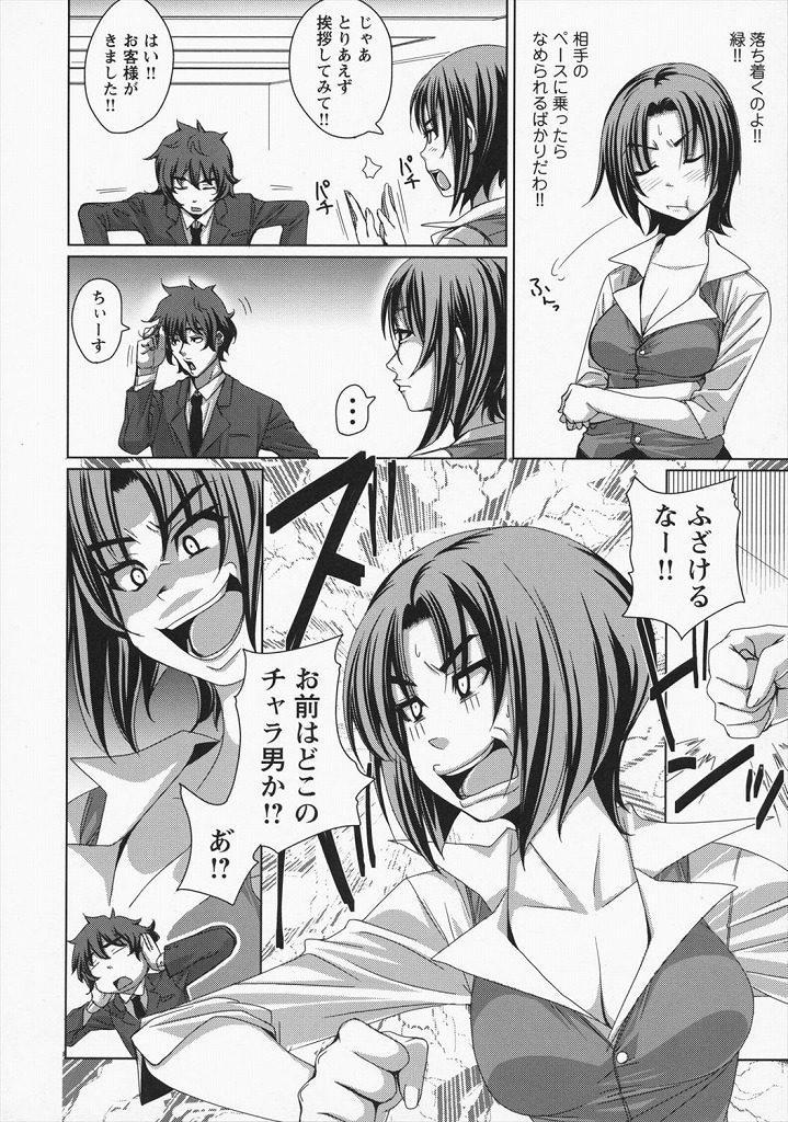【エロ漫画】会社の女上司が好みの部下が目の前でオナニーをしだしてフェラをさせ口内射精をしてから着衣のままマンコに生ハメして中出しwww