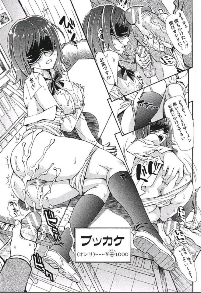 【エロ漫画】公認肉便器の巨乳JKが乱交でたった一人のチンポを挿入れ当てる?!アナルファックやマンコに生ハメで二穴責めwww