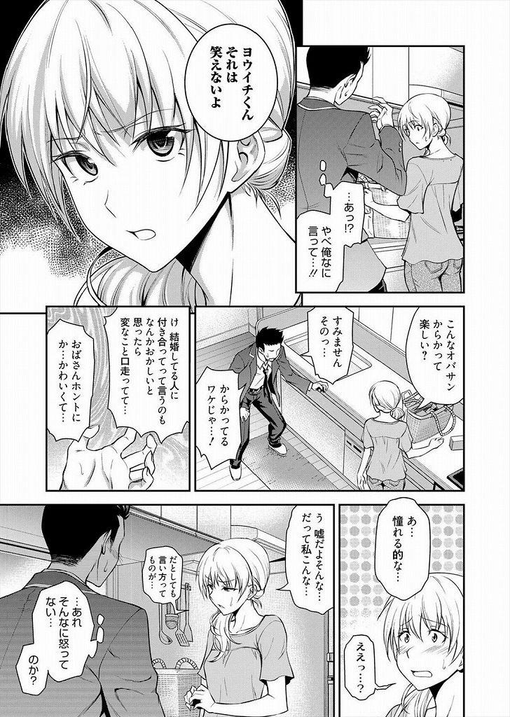 【エロ漫画】友達のお母さんがめちゃくちゃ美人でセックスしたい若い男はつい口に出してしまい美人人妻を寝取ってセックスすることにwww