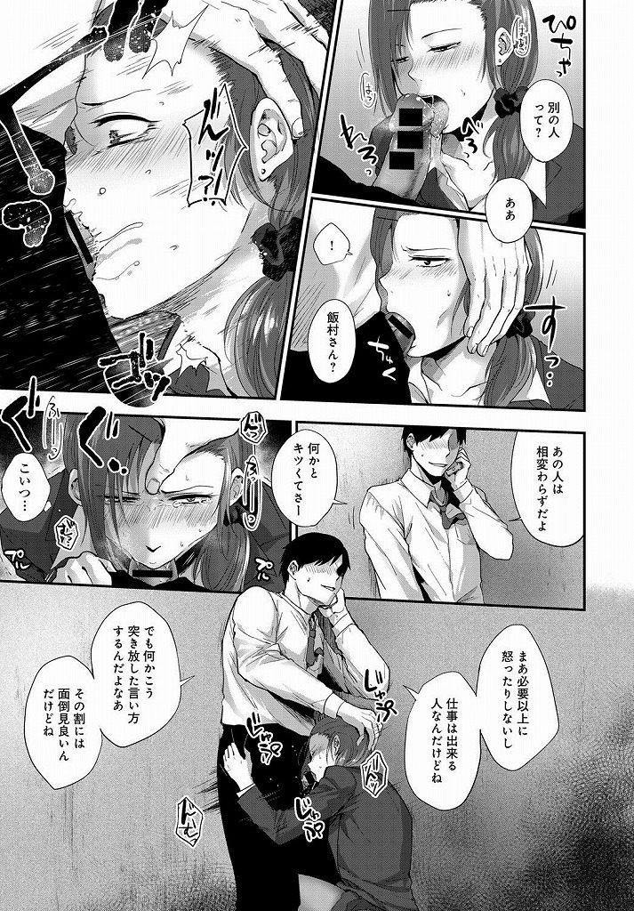 【エロ漫画】会社のクール女上司が男性部下とセフレ関係になり彼女と電話中にフェラ等をして着衣のまま立ちバックで生ハメセックスwww