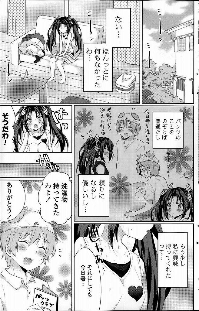 【エロ漫画】義妹がパンツ以外愛せない変態義兄に振りむいてもらうために縞パンを履き縞パンをみた義兄は勃起したので足コキしてあげましたwww