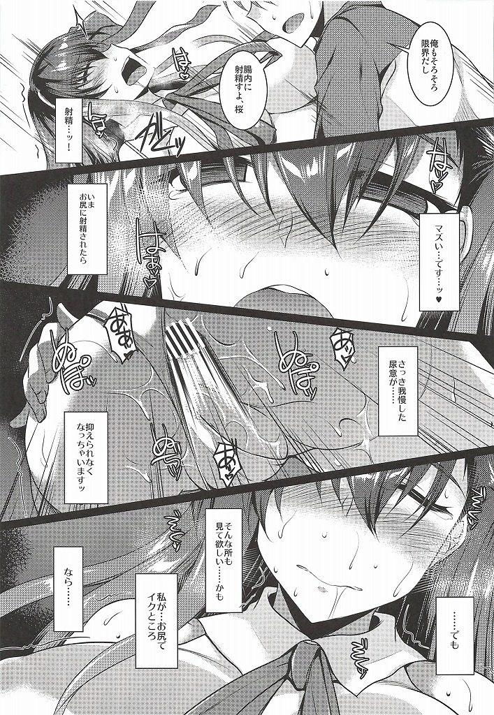 【エロ同人誌】桜が士郎を寝たフリをして誘惑をして乳首責めや手マンをされて正常位でマンコに生ハメされると思ったらまさかアナルファックwww【Fate/サンクリ2018 Autumn】