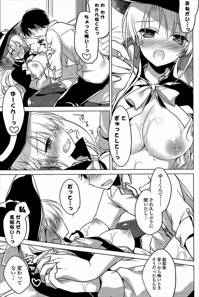 【エロ漫画】魔女コスした巨乳JKが自宅へきて色々な告白をした後パイパンマンコに着衣のまま生ハメしてたっぷり中出しwww