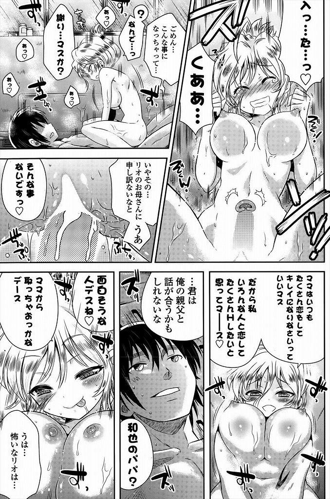 【エロ漫画】母親が夫を探すために家を出てしまい義妹が義兄と2人っきりと喜んでいたら不倫相手の娘が自宅へ来てお風呂場で生ハメセックスをしてしまうwww