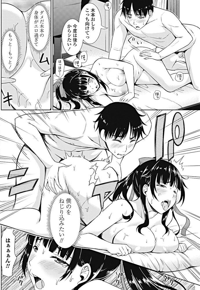【エロ漫画】元教え子が彼氏と喧嘩をしたので泊まらせてたらすぐにセックスするようになり手マンからのゴム付きで正常位セックスwww