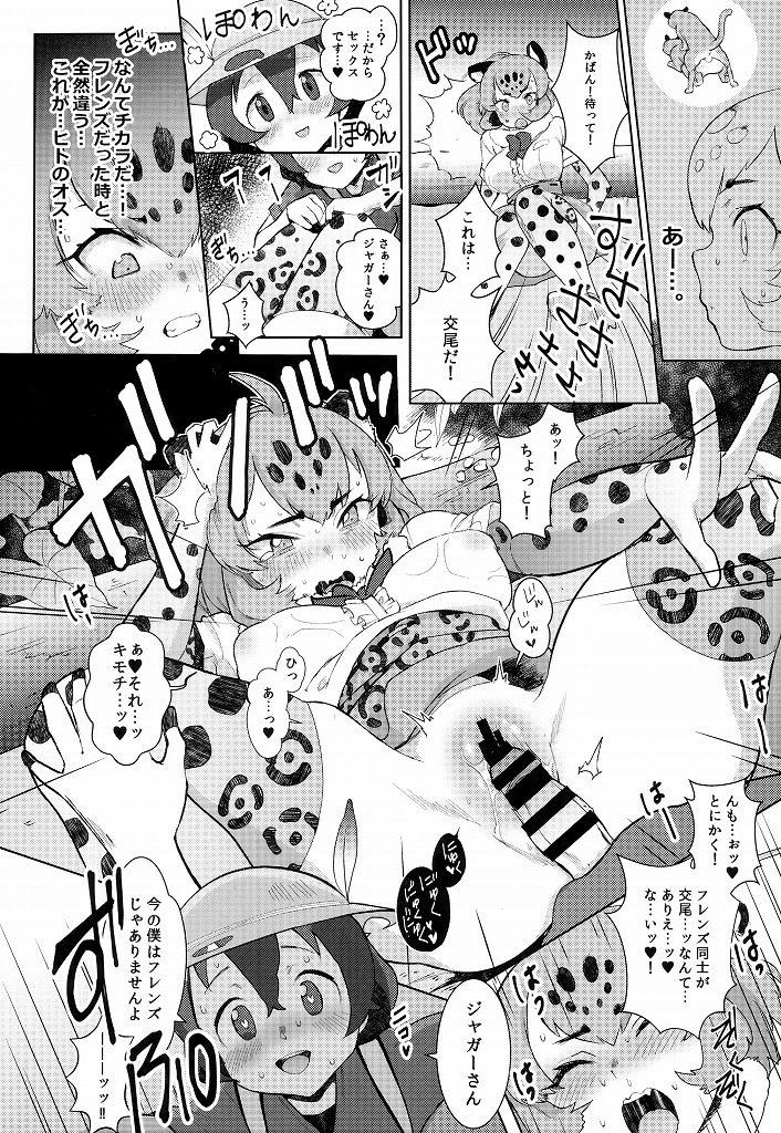 【エロ同人誌】ジャガーが目の前にチンポが現れフェラをして口内射精後ごっくんをしてからパイパンマンコに野外で生ハメすることにwww【けもフレ/C93】