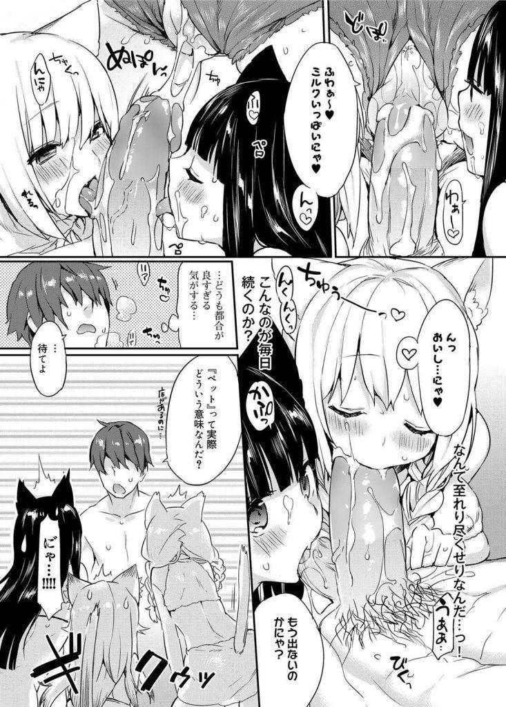 【エロ漫画】ケモ耳美女達が男性お客さんのペットになるためにパイズリやフェラでご奉仕をしてあげてパイパンマンコに生ハメしちゃうwww