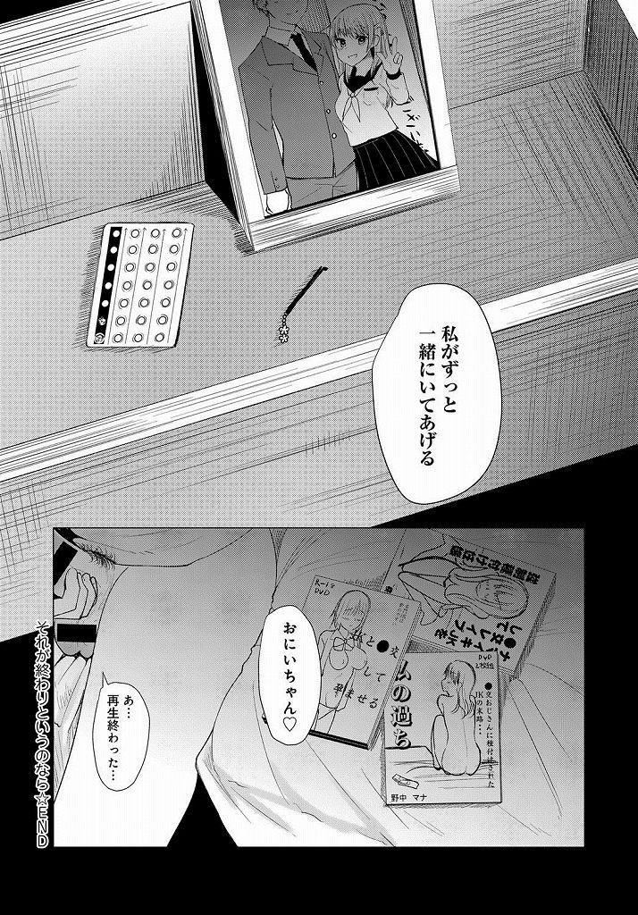 【エロ漫画】大好きなド変態の兄の為に援助交際をして生ハメセックスをして中出しされてるところを見てオナニーする兄とゴム付きセックスwww