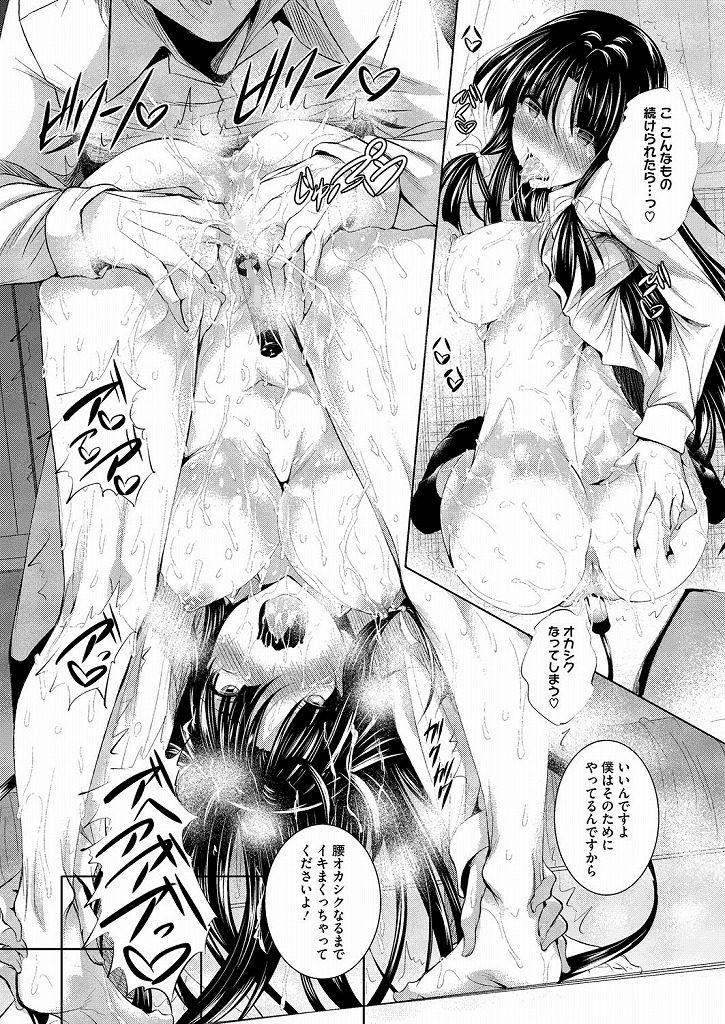 【エロ漫画】男子生徒にクリ拡張機でクリ責めされアヘ堕ちしかけつつ耐えるがトロトロマンコにチンポを生ハメされセックスした途端www