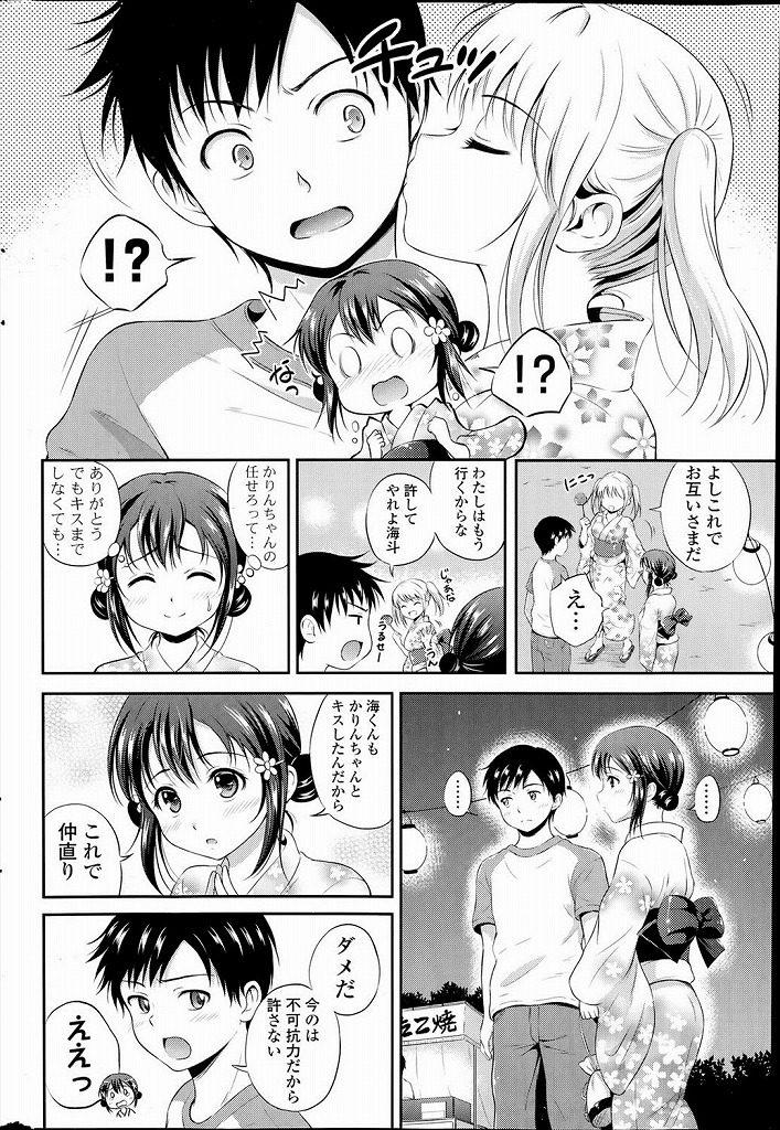 【エロ漫画】彼氏と仲直りをしようと決めた貧乳JKが浴衣でお祭りに行きおしっこシーンを見せて手マンされ着衣のまま立ちバックで生ハメwww