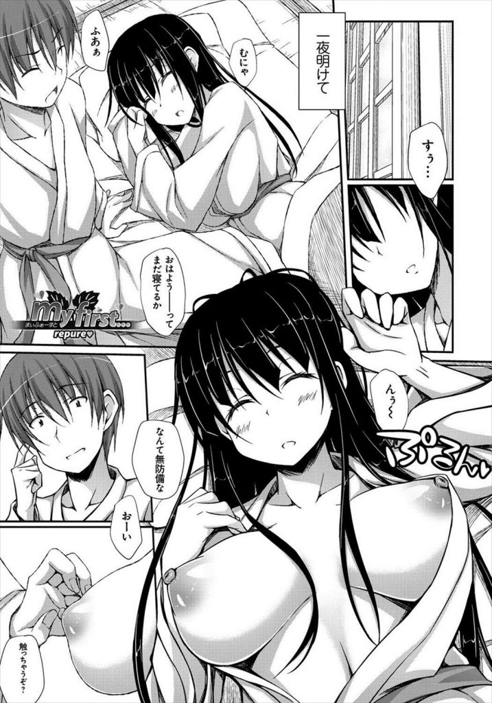 【エロ漫画】旅行に行ってお風呂に一緒に入って生ハメして中出しをして一晩たち起きたら目の前に巨乳があってイタズラしたらそのままセックスにwww