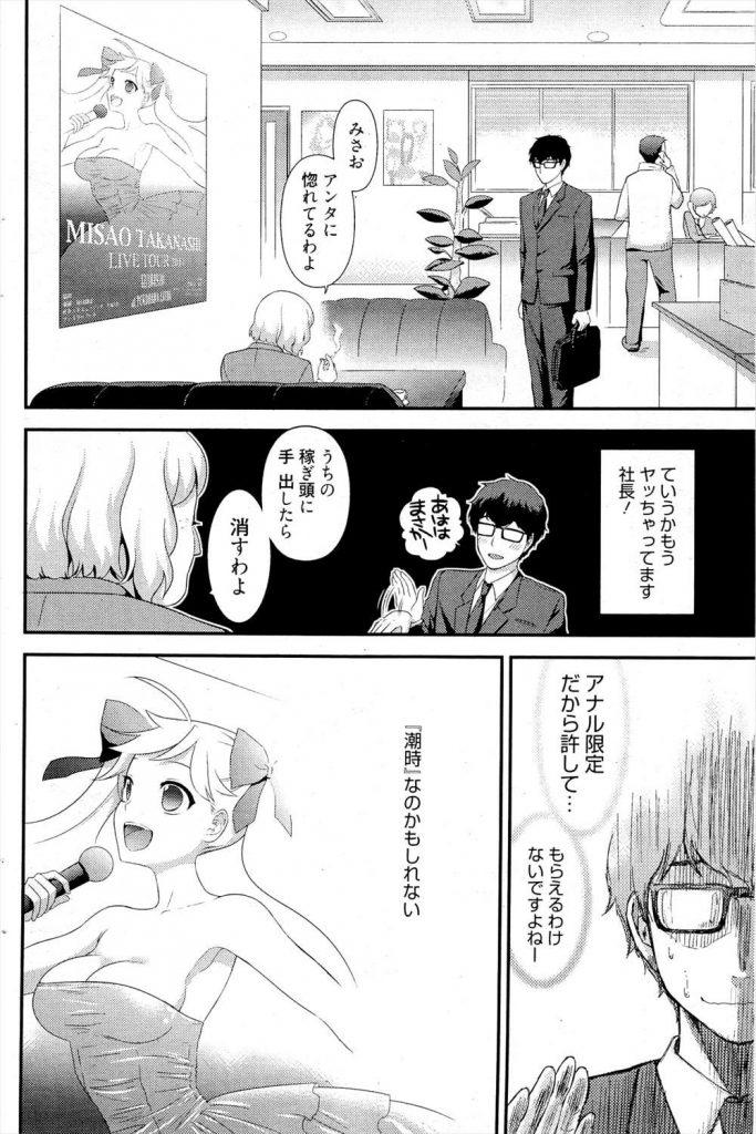 【エロ漫画】恋愛禁止のアイドルが最後のアナルセックスを終えて暫くするとツインテアイドルが告白をしてきて駅弁で処女マンコに生ハメwww