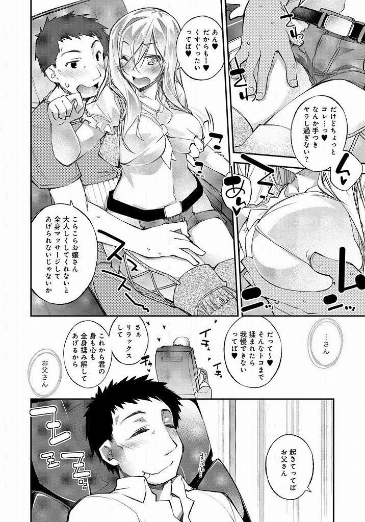 【エロ漫画】父親が寝ぼけて娘に手を出して寝ながらにして娘の美乳を乳首舐めしてパイパンマンコに父親のチンポを対面座位で生ハメwww