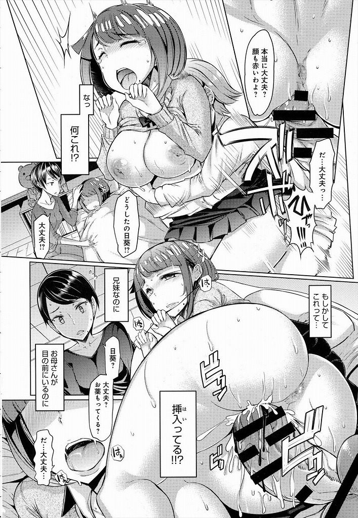 【エロ漫画】メチャクチャ美少女JKに告白されてもOKを出さない親友に文句を言ったら妹が好きということでその日近親相姦生ハメセックスしましたwww