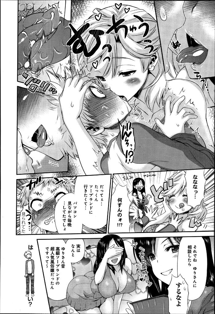【エロ漫画】ママとママ友が風俗に行きたい息子の為に風俗プレイをしてくれて溜りに溜まった精液を生ハメでたっぷり中出しさせたりしましたwww