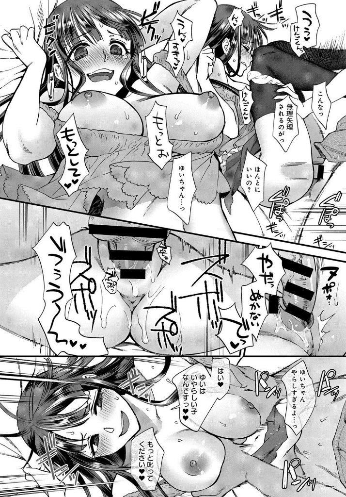 【エロ漫画】初めての彼女の家でバイブやローターを見た彼氏がなんでもすると言ったのでSMプレイでセックスすることにwww