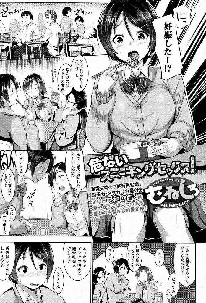 【エロ漫画】教師(彼氏)に調教され毎回アヘ顔アヘ堕ちしてる巨乳JKが女子更衣室で毛深い危険日マンコにだいしゅきホールドで中出しwww