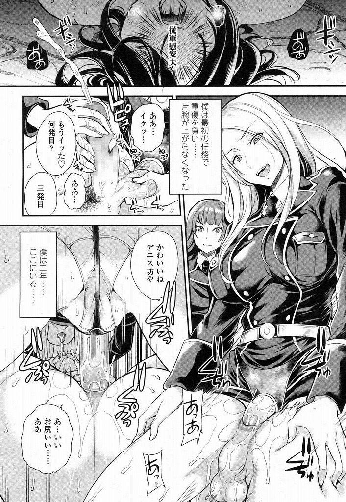 【エロ漫画】大好きな兄の後を追って軍に所属する巨乳の妹!そこで見たのは兄が男娼になっており前立腺責めやペニバンでアナルファックwww