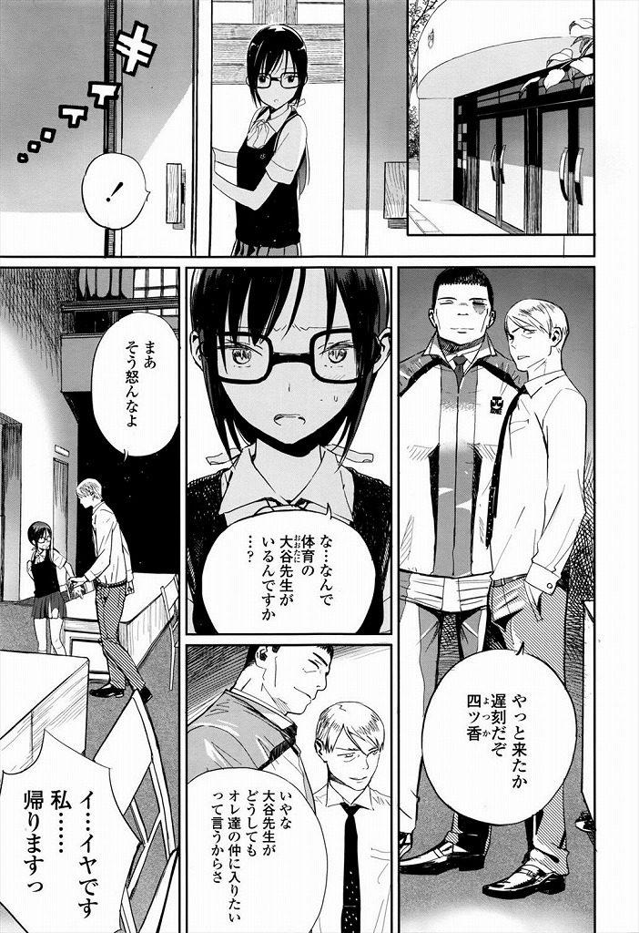 【エロ漫画】好きな先生にバイブ調教され肉便器になった美乳JKがデカマラを持つほかの教師に生ハメされて子宮アクメでたっぷり中出しwww