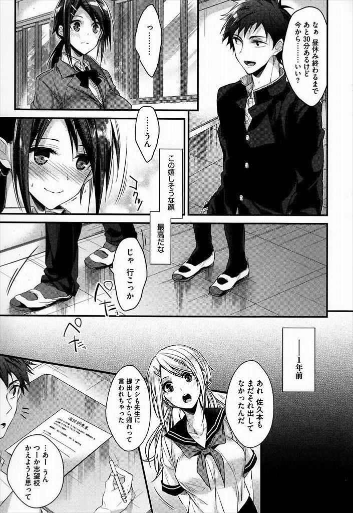 【エロ漫画】昔から一緒にいる巨乳の美少女JKがとんでもないくらいの変態で性欲管理を彼氏にされセックスを我慢し続け教室でセックスにwww