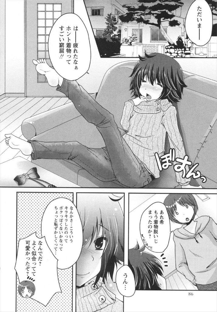【エロ漫画】年の離れたボーイッシュの妹が着物を着たら女の子に見えてしまい自宅へ戻ると生足を見せてくるので身体を弄って告白されてからの処女マンコに生ハメwww