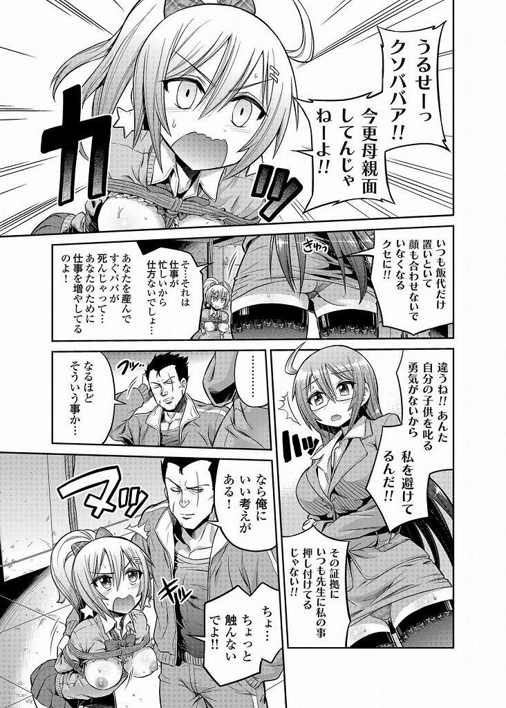 【エロ漫画】生活指導の男性教師に拘束され母親と教師に調教されおしっこを漏らしながらアヘ堕ちして親子揃ってデカマラでアヘ顔にwww