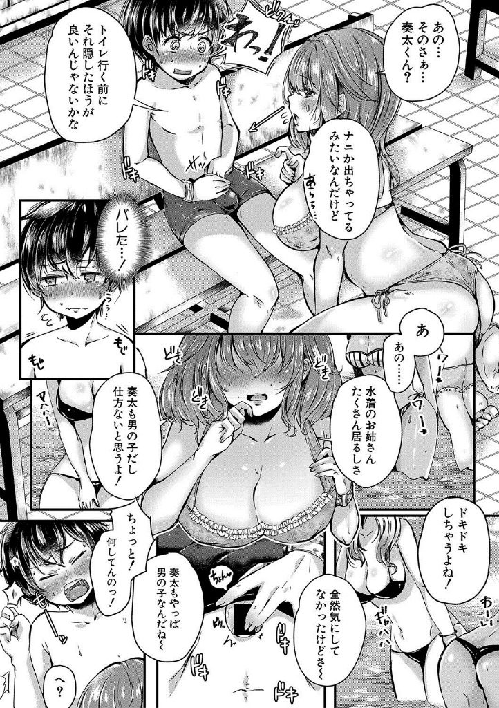 【エロ漫画】ビキニを着たい爆乳の姉が弟とプールに行ってダイエットするはずが弟の精液を舐めた姉はムラムラしてオナニーをしだし弟と生ハメセックスをwww