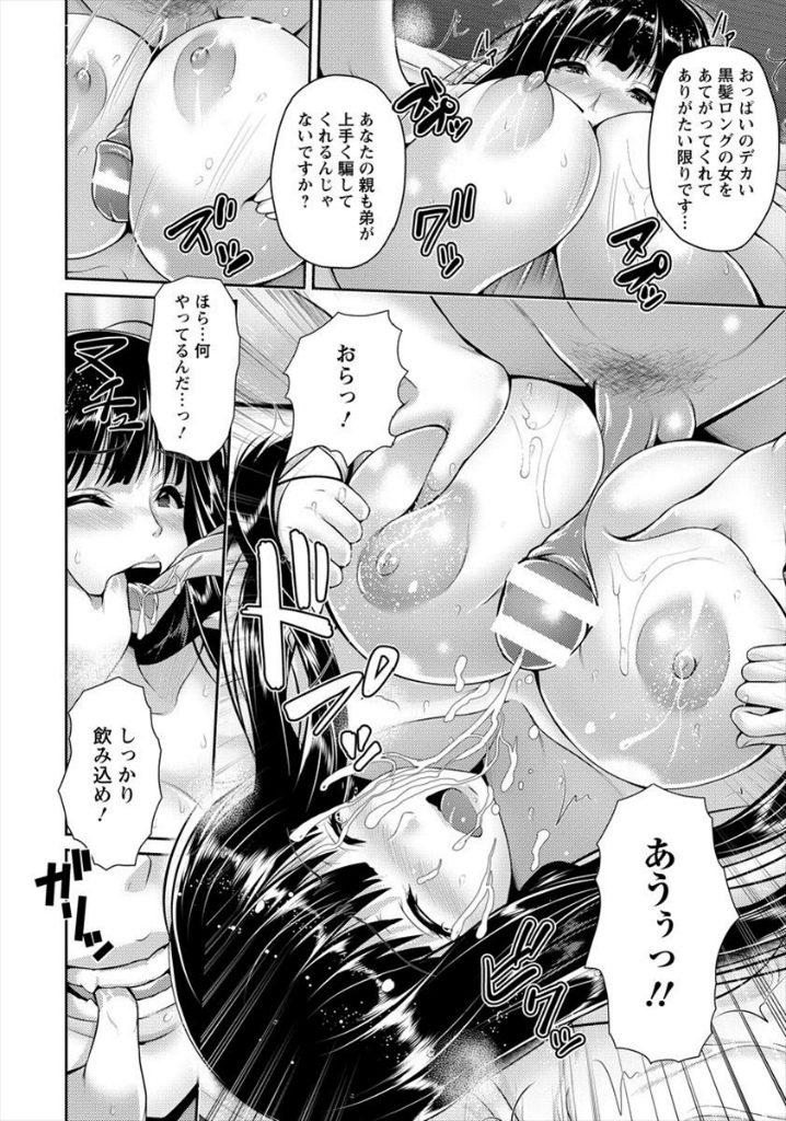 【エロ漫画】お酒を飲まされた爆乳美女は町の男達に乱交輪姦レイプされ生ハメでたっぷり中出しされ妊娠するまで拘束されることにwww