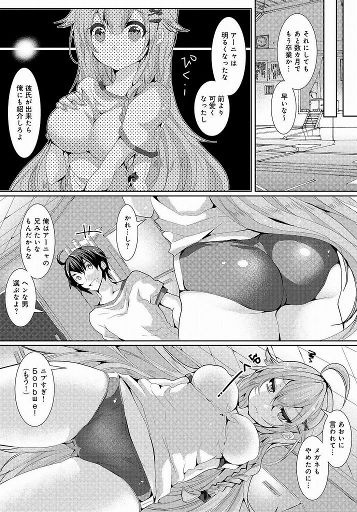 【エロ漫画】ロシアから転校してきて日本語片言の巨乳ハーフ美少女と体育倉庫でイチャラブセックスを開始してバックでパイパンマンコに生ハメwww