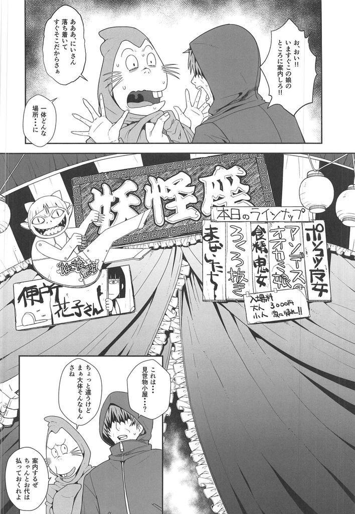 同人 昭和 エロ 誌