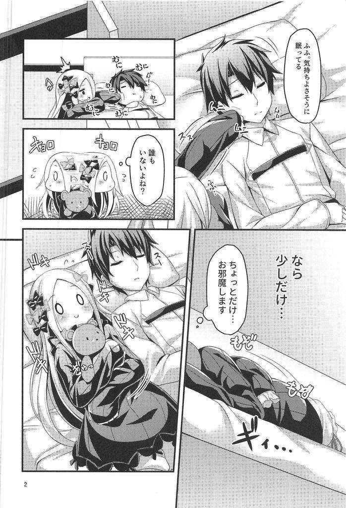 【エロ同人誌】眠るマスターのチンコでオナニーするアビー…目が覚めてお仕置きしようとするマスターと激しい中出しセックス【Fate Grand Order/C95】