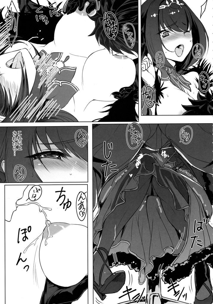 【エロ同人誌】想いを寄せているとも知らずにマスターからHなお願いをされる巨乳のスカサハ…日に日にエスカレートしていき自ら挿入して激しい中出しセックス【Fate Grand Order/C95】