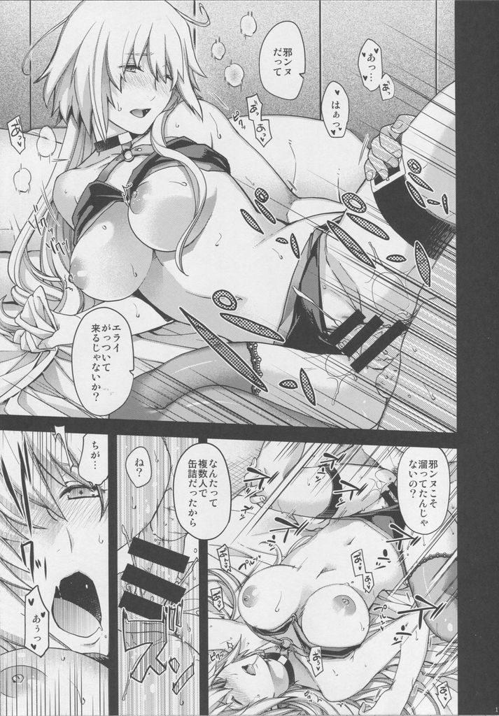 【エロ同人誌】エロ本の資料のためにマスターを付き合わせる邪ンヌ…久しぶりでお互いにがっつき激しい中出しセックス【Fate Grand Order/C95】