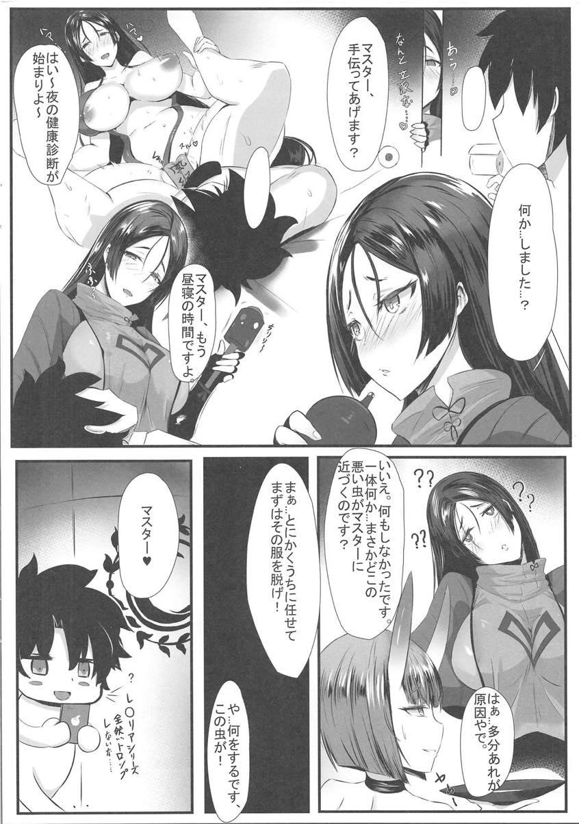 【エロ同人誌】過保護すぎてマスターに飽きられる母性溢れる頼光ママ...メイドコスで色仕掛けをしてフルボッキした彼のちんぽでアクメ責めで犯される【Fate Grand Order/C95】