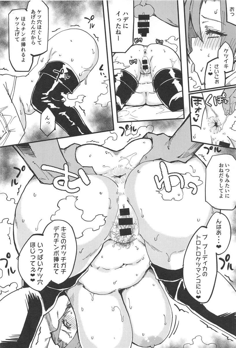【エロ同人誌】むっちりボディでマスターを虜にしちゃう人妻ブーディカ...アナルファックでは我慢出来ず浮気覚悟で膣に挿入しアヘ顔で何度も逝かせる【Fate Grand Order/C95】