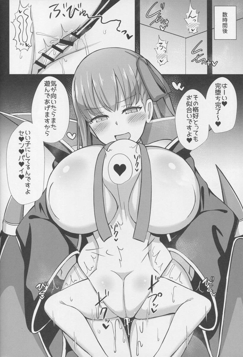 【エロ同人誌】小さくなってしまったマスターをHなイタズラで誘惑するBB...爆乳おっぱいに理性が飛び子供のように甘えるショタを着衣パイズリで抜いて完堕ちさせる【Fate Grand Order/C95】