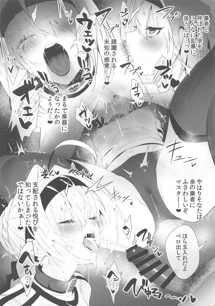 【エロ同人誌】令呪にも抗い決して素直になろうとしないモードレッド…快楽に負けて素直になった彼女と激しい中出しセックス【Fate Grand Order/C95】