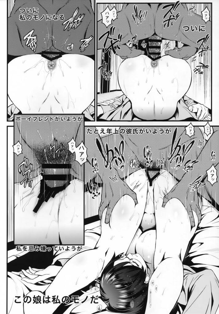 【エロ同人誌】睡眠薬を飲まされ知らない男に犯される羽川翼…いやらしい下着を脱がしクンニして何度も中出しセックス【化物語/C95】