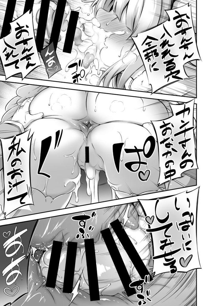 【エロ同人誌】リコと特別な友達になりたくて交尾しようとするカンナ…チンコを生やさせて理性が吹き飛んだリコと入れれる穴全てで中出しセックス【小林さんちのメイドラゴン/C95】