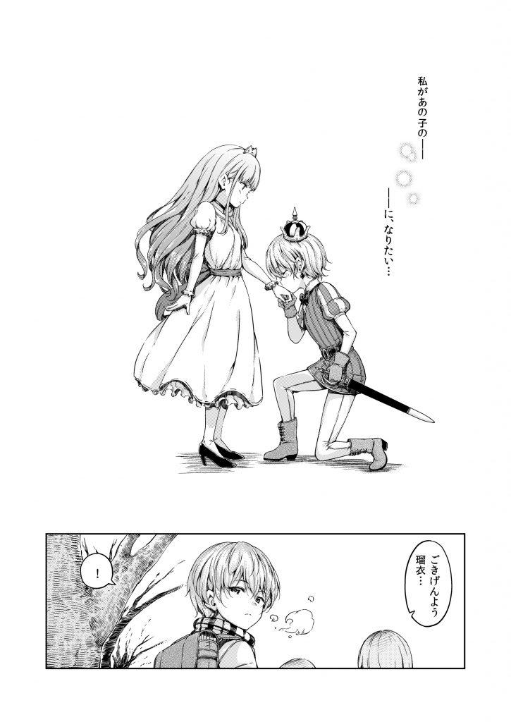 【エロ同人誌】本当のお姫様みたいな女の子に出会ってバッサリ髪を切ったJK…彼女への恋心が諦めきれずに保健室に行き保健の先生にクンニされ慰められる【オリジナル/C95】