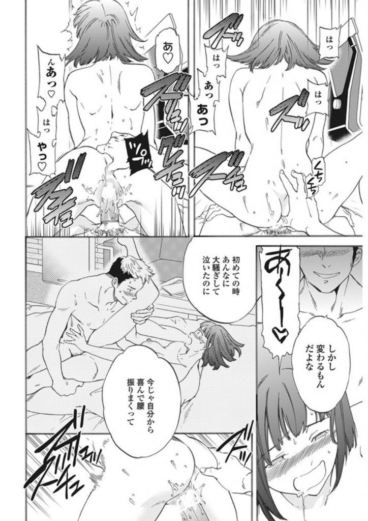 【エロ漫画】人数合わせで呼ばれた合コンで無理矢理セックスして以来おかしくなってしまったJK…その後も男に呼ばれるがまま家に向かいセックスし3Pで二穴同時の乱交中出しセックス