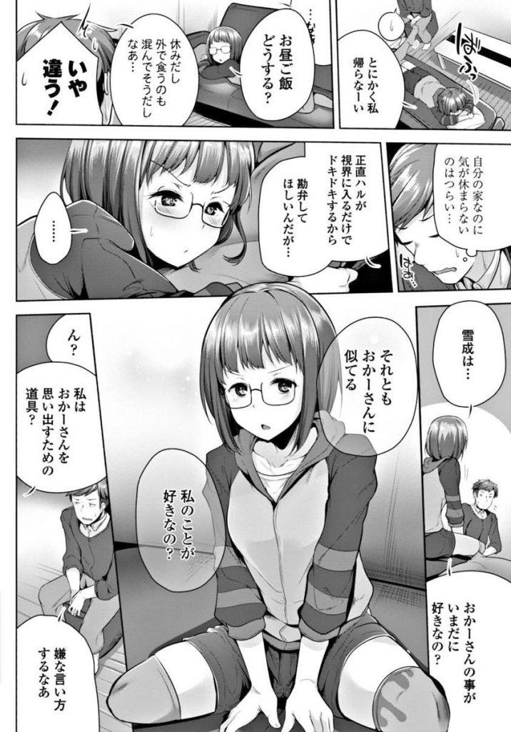 【エロ漫画】母親にオタク趣味の物を全部捨てろと言われて親戚の家に家出するちっぱいJK…彼女の母が初恋の相手で似ている娘にドキドキしてしまい誘惑され我慢できずに中出しセックス
